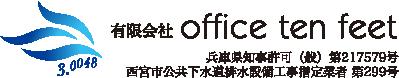 西宮・夙川・苦楽園のベランダ防水工事なら(有)オフィス・テン・フィート